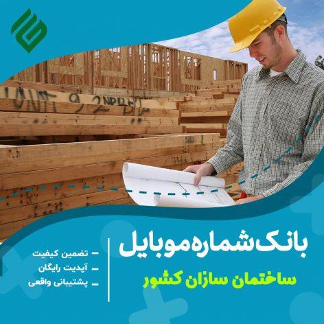 بانک شماره موبایل ساختمان سازان کشور