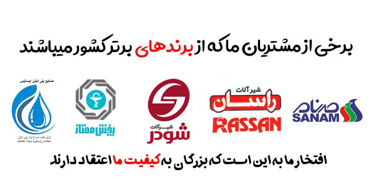 Trust in filegostar - بانک شماره موبایل انبوه سازان کشور