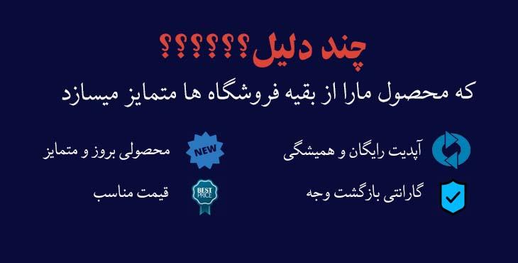 Why should you buy us - بانک شماره موبایل انبوه سازان کشور