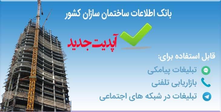 database builders - بانک شماره موبایل ساختمان سازان کشور