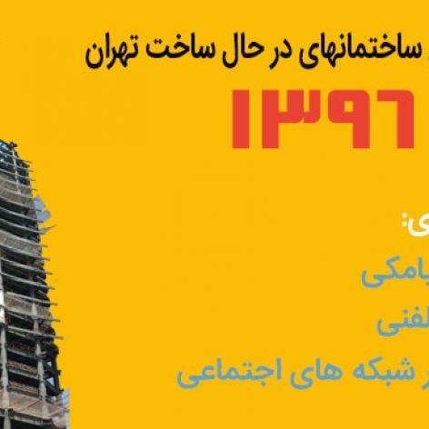 شماره موبایل ساختمانهای در حال ساخت تهران ۱۳۹۶