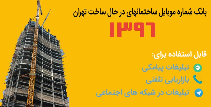 mobile number database of buildings under construction in tehran in 1396 - شماره موبایل ساختمانهای در حال ساخت تهران 1396