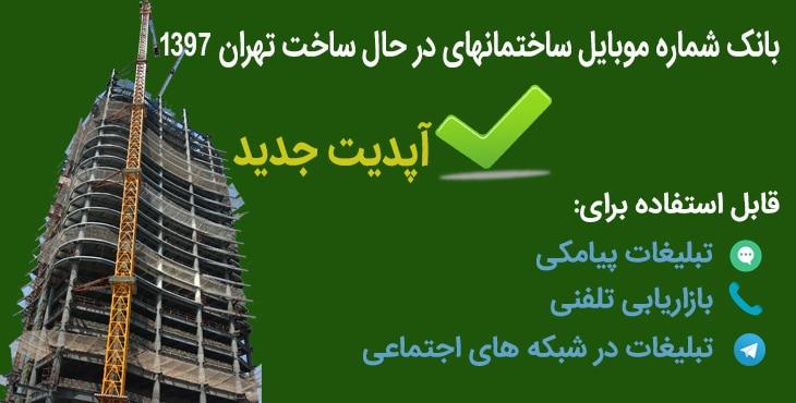 mobile number database of buildings under construction in tehran in 1397 - شماره موبایل ساختمانهای در حال ساخت تهران 1397 | اپدیت جدید