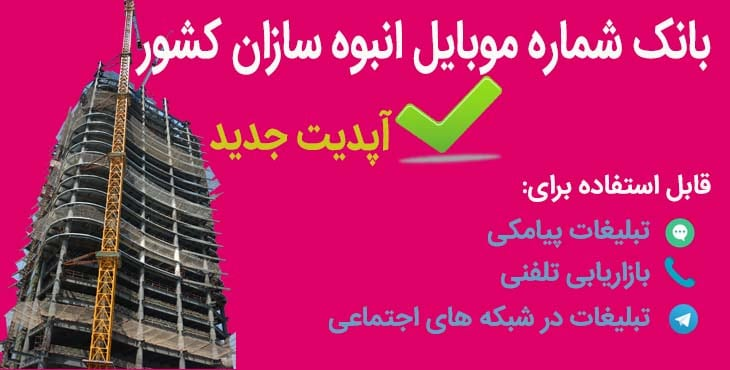 mobile numbers of builders - بانک شماره موبایل انبوه سازان کشور