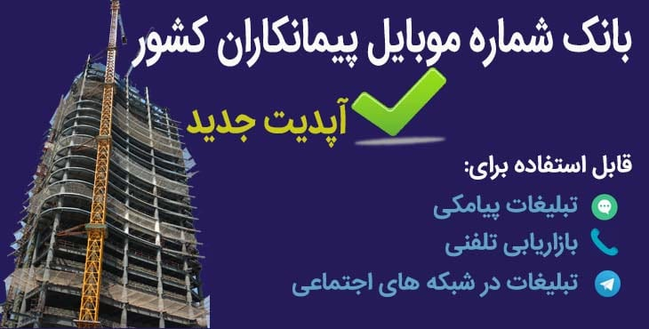 mobile phone numbers of contractors - بانک شماره موبایل پیمانکاران کشور