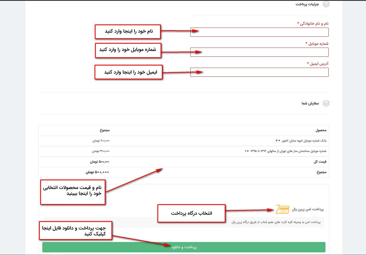 filegostar Purchase guide 4 - راهنمای خرید