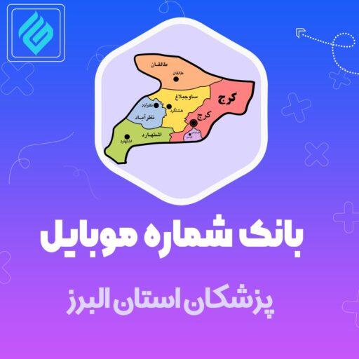 Alborz Province Doctors Mobile Number Bank