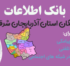 Doctors Database Of East Azarbaijan