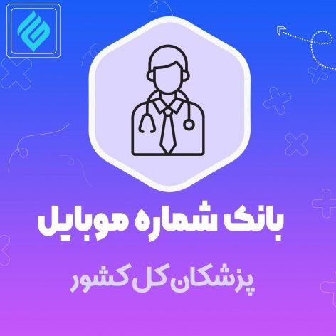 بانک شماره موبایل پزشکان کل کشور| اپدیت جدید