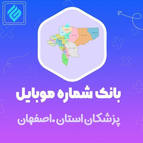 بانک اطلاعات پزشکان استان اصفهان