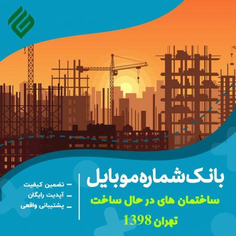 ساختمان های در حال ساخت تهران ۱۳۹۸  اپدیت جدید