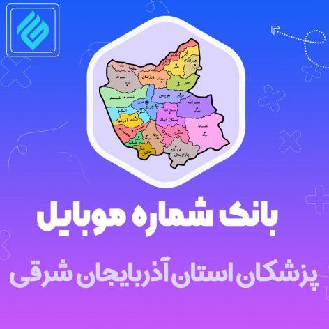 بانک اطلاعات پزشکان آذربایجان شرقی