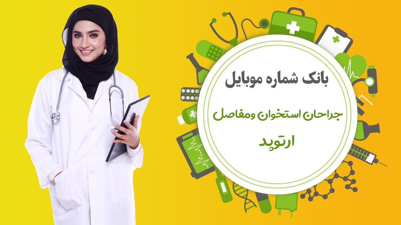 Orthopedic specialist information
