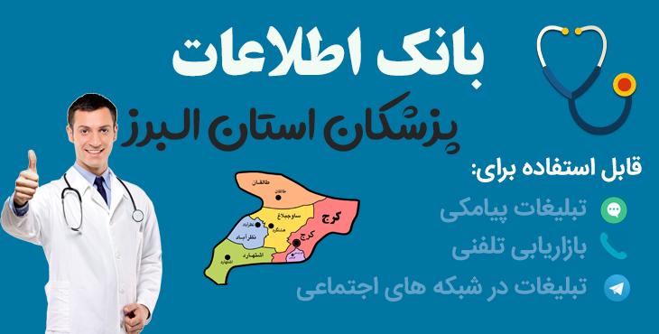 alborz province physicians database - بانک اطلاعات پزشکان استان البرز