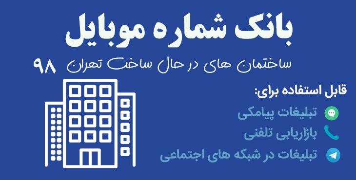 buildings under construction in tehran 1398 - ساختمان های در حال ساخت تهران 1398| اپدیت جدید