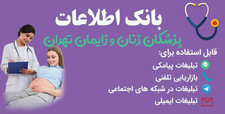database of obstetricians in tehran - بانک اطلاعات پزشکان زنان و زایمان تهران