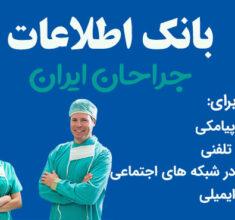 Iranian Surgeons Database