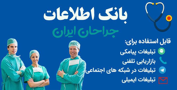 iranian surgeons database - بانک اطلاعات جراحان ایران