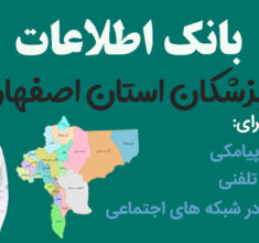 Isfahan Province Doctors Database