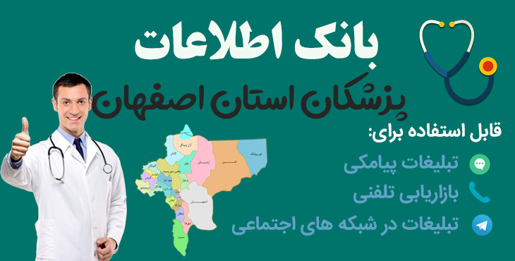isfahan province doctors database - بانک اطلاعات پزشکان استان اصفهان | اپدیت جدید