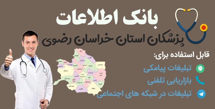 khorasan razavi doctors database - بانک اطلاعات پزشکان استان خراسان رضوی