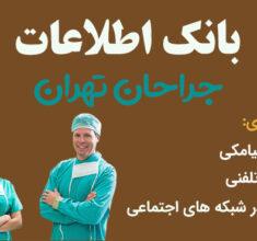 Tehran Surgeons Database