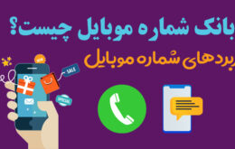 What Is A Mobile Number Bank And What Are Its Uses