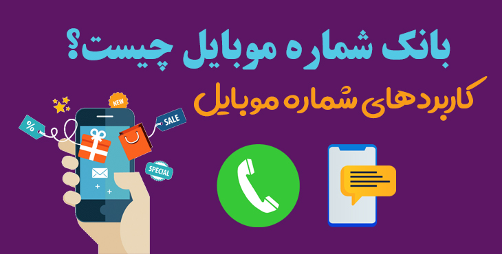 what is a mobile number bank and what are its uses 1