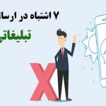 7 deadly mistakes in sms advertising 150x150 - 7 اشتباه مهلک در ارسال پیامک تبلیغاتی
