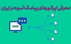 Introducing Bulk SMS Operators In Iran