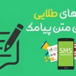SMS Text Writing Techniques 150x150 - تکنیک های طلایی نوشتن متن پیامک تبلیغاتی