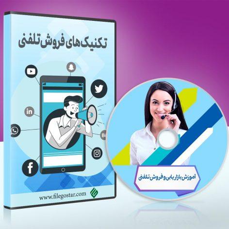 اموزش تصویری بازاریابی تلفنی (فروش تلفنی)